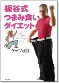 『板谷式つまみ食いダイエット』 角川書店