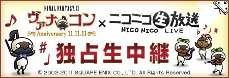 「FINAL FANTASY XI ヴァナ♪コン Anniversary11.11.11」公式サイト
