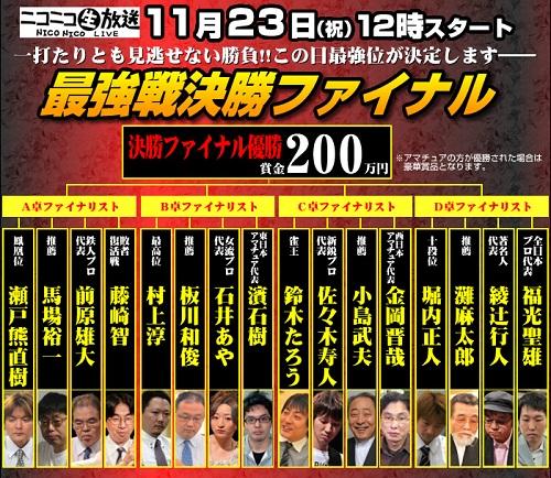 麻雀最強戦2011ファイナルトーナメント表