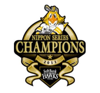 「福岡ソフトバンクホークス」コナミ日本シリーズ2011優勝ロゴ