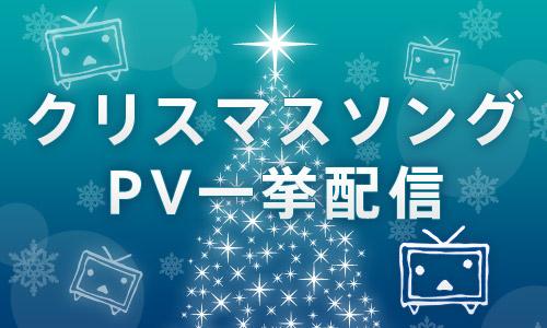 クリスマスPV特集