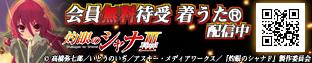 「灼眼のシャナⅢ-FINAL-」モバイルページ