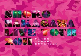 SHOKO NAKAGAWA Live Tour 2011「今こそ団結!~笑顔の輪~夏祭りスペシャル」