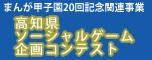 高知県ソーシャルゲーム企画コンテスト