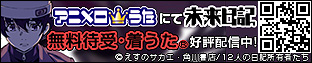 未来日記モバイルページ