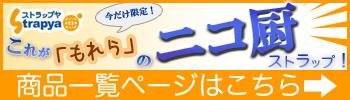20120222_今だけ限定!これが「もれら」のニコ厨ストラップ!~ストラップヤ編~ 商品特設売り場へ
