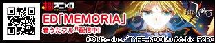 「Fate/Zero」モバイルページ
