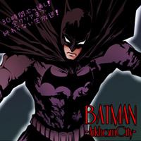 バットマン静画1