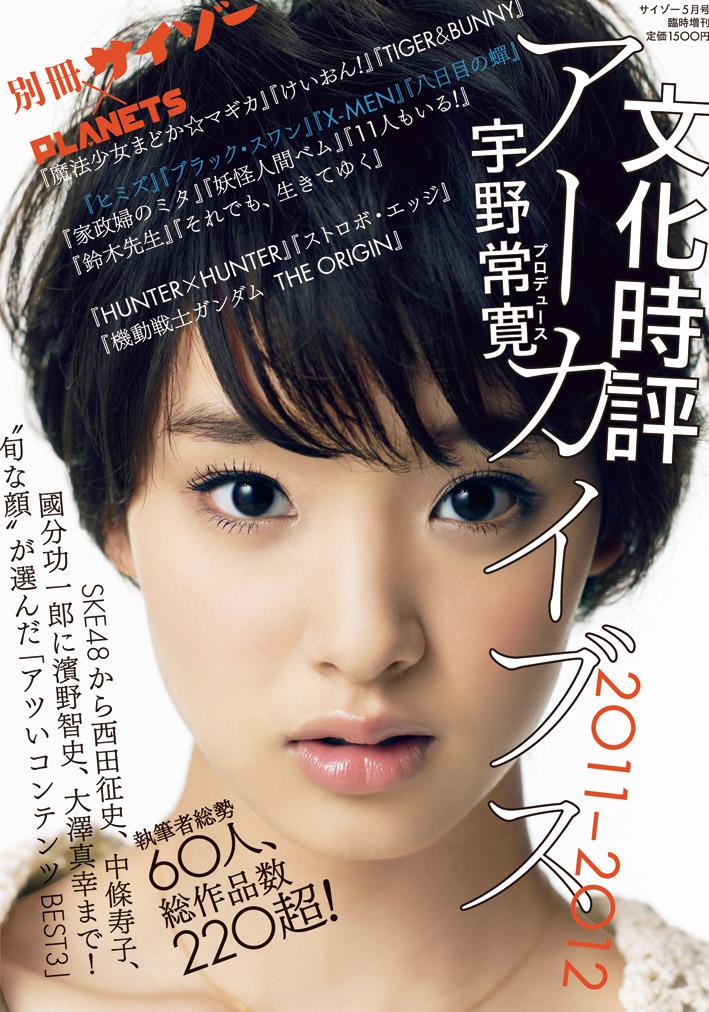 CYZO×PLANETS特別増刊『文化時評アーカイブス2011-2012』