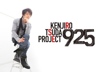津田健次郎 PROJECT『925』