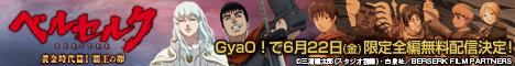 ベルセルク 黄金時代篇Ⅱ ドルドレイ攻略 【Gyao!】