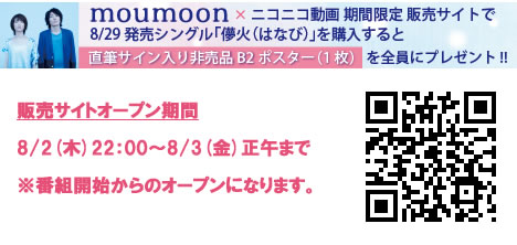 moumoon468_banner