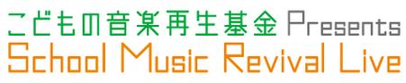<こどもの音楽再生基金presents>School Mnsic Revival Live 生中継