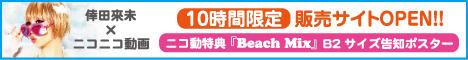 10時間限定「倖田來未 × ニコニコ動画」 限定SHOP