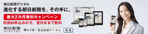 朝日デジタル新聞