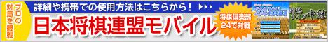 将棋連盟モバイル