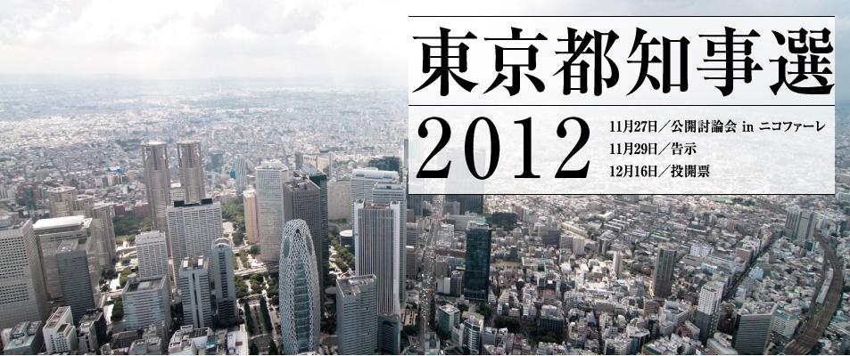 東京都知事選2012
