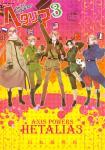 ヘタリア Axis Powers (3)(4)