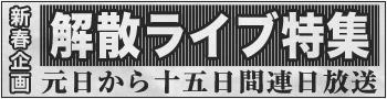 新年 解散ライブ特集