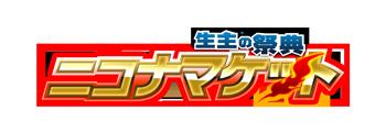生主の祭典ニコナマケットOfficialWebsite