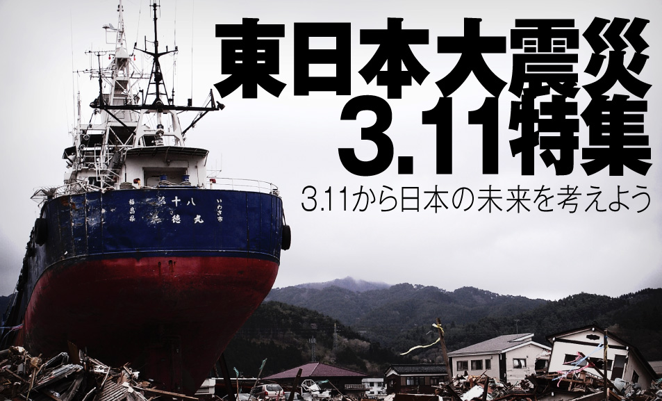 東日本大震災3.11特集