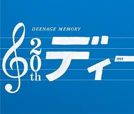 DEENAGE_MEMORY_初回
