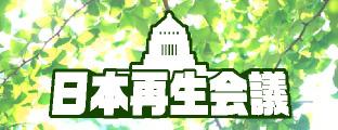 日本再生会議バナー