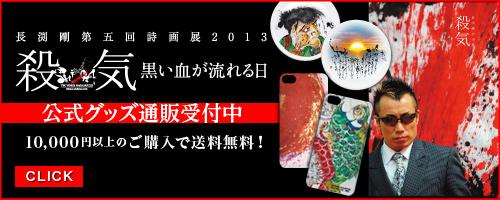 shiga_0310opennico4.jpg