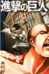 進撃の巨人(2)