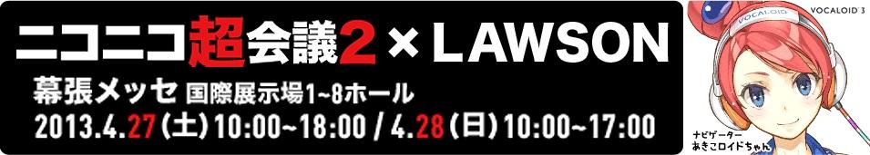 超会議2×LAWSON