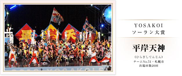 2012平岸天神