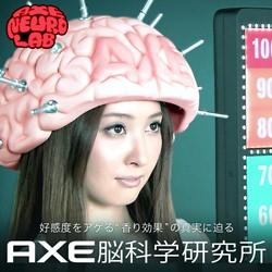 AXE脳科学研究所