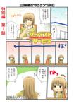 サーバント×サービス特別編 3巻