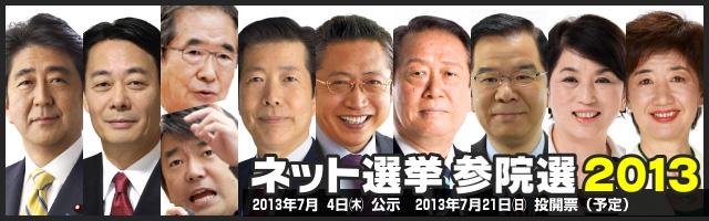 ネット選挙 参院選2013
