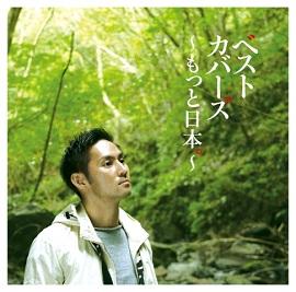 ベストカバーズ~もっと日本。~初回限定盤
