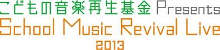 <こどもの音楽再生基金 Presents School Music Revival Live 2013 生中継