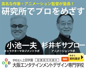 大阪総合エンタテインメントデザイン専門学校