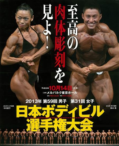 日本ボディビル・フィットネス連盟