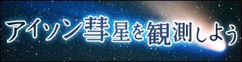アイソン彗星特設ページ
