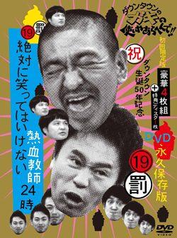 「ガキの使い」最新ブルーレイ&DVD発売記念イベント
