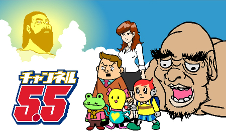 チャンネル5.5