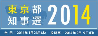 東京都知事選2014 特設サイト