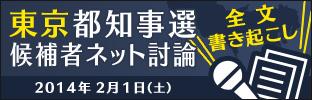 東京都知事選 候補者ネット討論 全文書き起こし