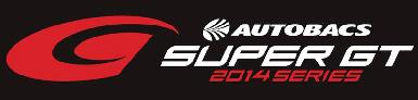 スーパーGT2014