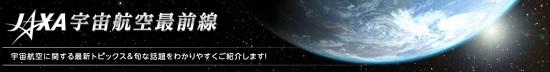 JAXA宇宙航空最前線