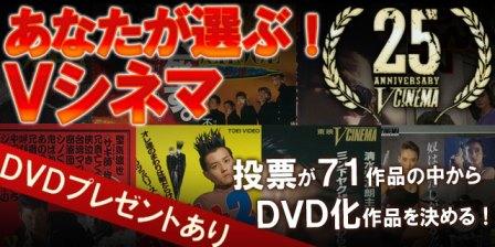 東映Vシネマ25周年を記念してVシネマ投票を実施いたします。 皆さまに... 映画「25」公開記