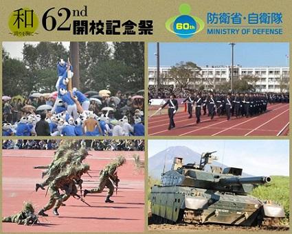 防衛大開校祭2014