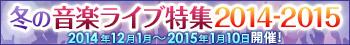 冬の音楽ライブ特集2015-2015