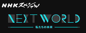 NEXT WORLDロゴ