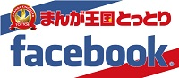 まんが王国とっとりFacebook